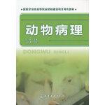 动物病理(钱峰)