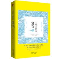 大明王朝的复兴:弘治中兴十八年