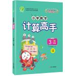 小学数学计算高手 三年级上册 苏教版  江苏专用 2020年秋新版思维训练计算天天练