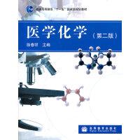 【二手书9成新】 医学化学(第2版) 徐春祥 高等教育出版社 9787040245257