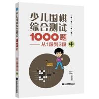 少儿围棋综合测试1000题-------从1段到3段(中)