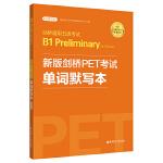 新版剑桥PET考试 单词默写本【2020年新版考试】剑桥通用五级考试B1 Preliminary for Schools(PET)(附赠音频)