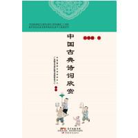 广东版中国古典诗词欣赏中国国学文化艺术中心中小学传统文化教材
