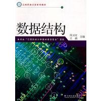 云南民族大学系列教材――数据结构