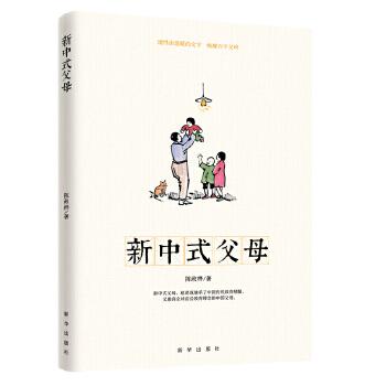 新中式父母万千中国父母共读,领悟与时俱进的教育智慧。 愚昧的爱,只会带来伤害。理性而温暖的文字,唤醒万千中国父母的教育智慧!