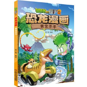 植物大战僵尸2·恐龙漫画 黄金杀手 适合7-12岁儿童。火爆全球的经典游戏遇上中生代的神奇生物恐龙,一场惊心动魄的大冒险开始了!美国EA公司正版授权,笑江南团队编绘,北京自然博物馆专家审订,趣味性和知识性兼顾的漫画书!