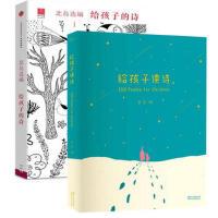 给孩子读诗+给孩子的诗 精(共2册)