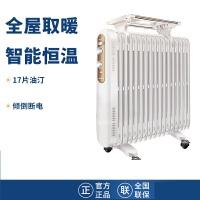 格力(GREE)�油汀取暖器 NDY19-S6130 家用 油丁�暖器 �能取暖器 干衣加�衽��馄� 17片3000W油汀