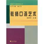 【TH】教师口语艺术 徐丽华 浙江大学出版社 9787308103039