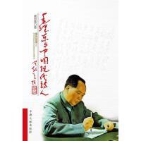 【二手旧书8成新】毛与中国现代诗人 龚国基 9787507340891