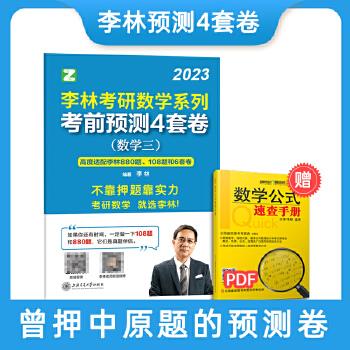 【正版预售】李林2021考研数学系列终极预测4套   数学三 预计11月出版,出版到货后发出~具体以出版社时间为准