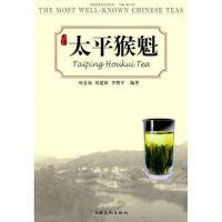 太平猴魁 项金如,郑建新,李继平 9787807404965 上海文化出版社