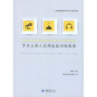 【二手书9成新】 节目主持人实用技能训练教程 李丹 重庆大学出版社 9787562485766