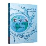 新水源:干涸世界的希望