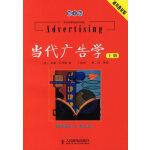 当代广告学(上下册)(第8版)(通用教材版)