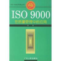 【二手旧书8成新】ISO 9000在质量管理中的应用 孙荃 9787218022567