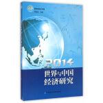 世界与中国经济研究(2014)