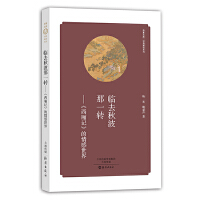 华夏文库经典解读系列 临去秋波那一转---《西厢记》的情感世界