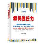 【新书店正版】解码胜任力诺姆四达集团9787511267399光明日报出版社
