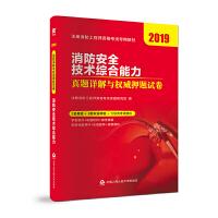消防工程师2019教材配套真题详解与权威押题试卷:消防安全技术综合能力