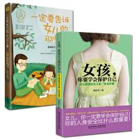 一定要告诉女儿的那些事+女孩你要学会保护自己(全套共2册)培养女孩 亲子家庭教育畅销书