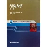 【二手书9成新】 结构力学(第5版) 洪范文 高等教育出版社 9787040166941