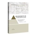 建设用地重金属污染土壤固化稳定化效果评估方法与标准(环保公益性行业科研专项经费项目系列丛书)