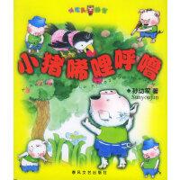 小猪唏哩呼噜――小布头丛书