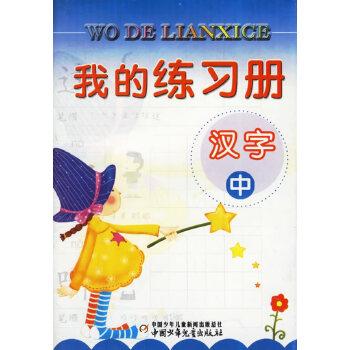 我的练习册:汉字.中