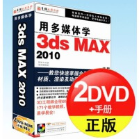 用多媒体学3DSMAX 2010/视频教程/光盘/3d设计制作教程/育碟软件