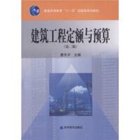 【二手书9成新】 建筑工程定额与预算(第2版) 廖天平 高等教育出版社 9787040212815