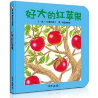 【新华品质】好大的红苹果/信谊世界精选 绘本,[日]垂石真子信谊编辑部,明天出版社