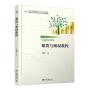 期货与期权教程 北京大学出版社