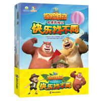 熊出没之探险日记快乐找不同(全4册)