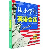 从小学生到美国总统都在说的英语会话 朱子熹著 9787506491624