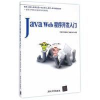 【二手旧书8成新】Java Web程序开发入门 传智播客高教产品研发部著 9787302387947