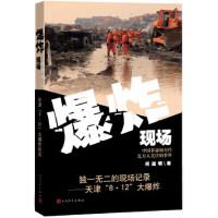 【二手书9成新】 爆炸现场 何建明 人民文学出版社 9787020114122