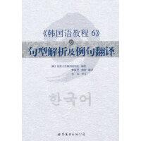 《韩国语教程6》句型解析及例句翻译(延世经典教材,自学教学均适应)