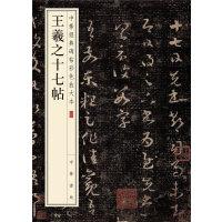 王羲之十七帖-中华经典碑帖彩色放大本