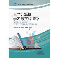大学计算机学习与实践指导