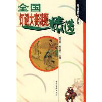【二手旧书9成新】全国灯谜大赛谜题精选-刘二安,葛志全-9787534807558 中州古籍出版社