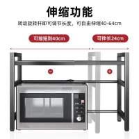 厨房置物架可伸缩微波炉架子家用烤箱双层桌面台面电饭锅收纳支架