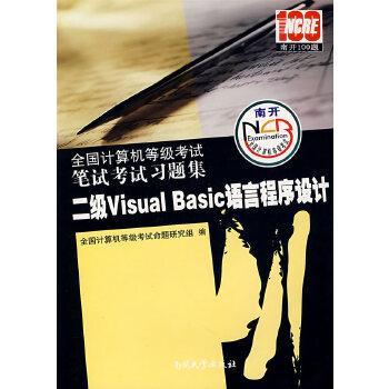 全国计算机等级考试笔试考试习题集:二级Visual Basic语言程序设计(2008版)