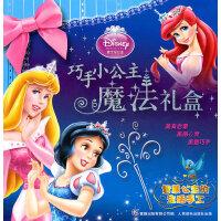 巧手小公主魔法礼盒:智慧公主的生活手工