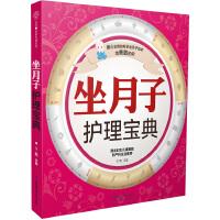坐月子护理宝典(汉竹)