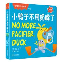 宝宝行为养成书:小鸭子不用奶嘴了