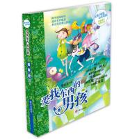 【旧书二手书8新正版】 爱找东西的男孩/辫子姐姐心灵花园 郁雨君   9787533265618