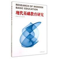 现代基础教育研究 第14卷