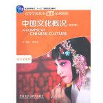 中��文化概�r(修�版)(高等�W校英�Z拓展系列教程)