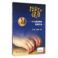 指尖下的健康・小儿四时辨体捏脊疗法(配增值)